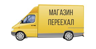 Магазин в Кировский р-он г. Волгограда переехал!